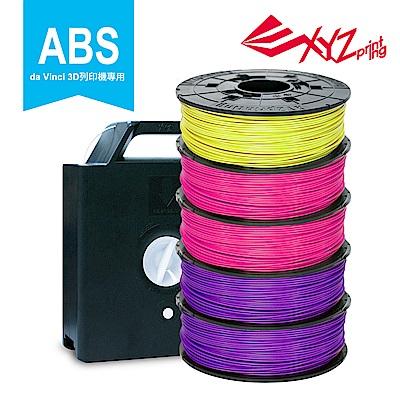 XYZ Printing 3D列印ABS耗材(葡萄紫*2+螢光洋紅*2+茶晶色*1)