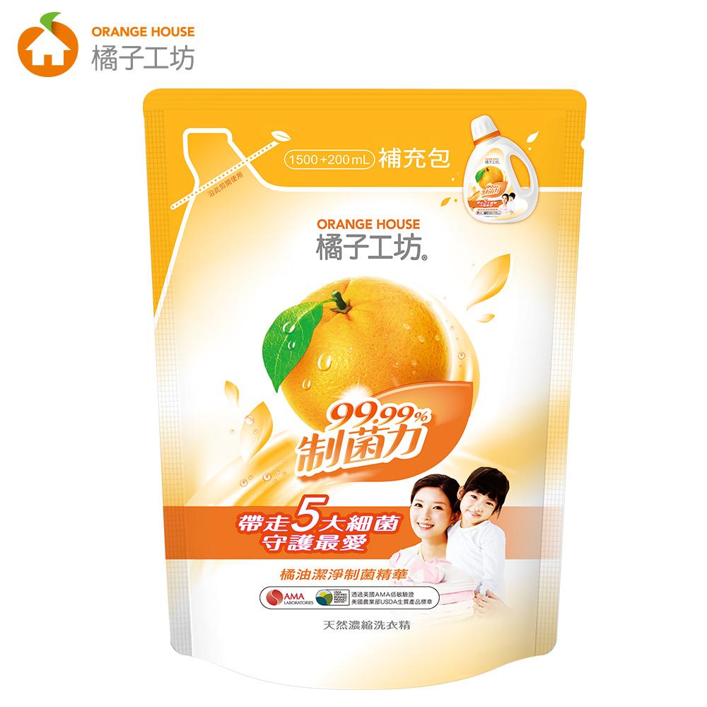 橘子工坊 天然濃縮洗衣精補充包1500ml+200ml -制菌力99.99%