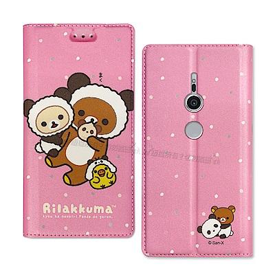 拉拉熊 Sony Xperia XZ2 金沙彩繪磁力皮套(熊貓粉)