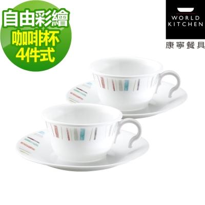 CORELLE康寧-自由彩繪4件式咖啡杯組-404