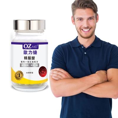 歐力婕 精胺酸 專利一氧化氮(90顆/瓶)---到期日2020/03/28