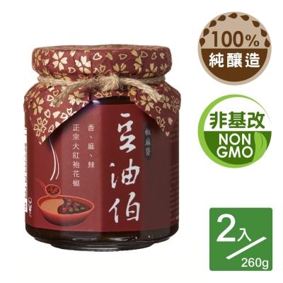 豆油伯 椒麻醬(260gx2入)