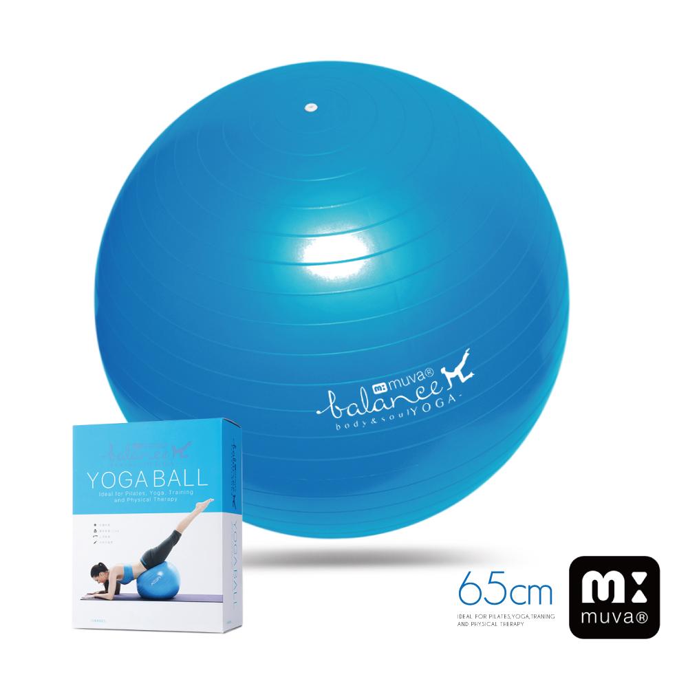 muva 瑜珈健身防爆抗力球-沉靜藍