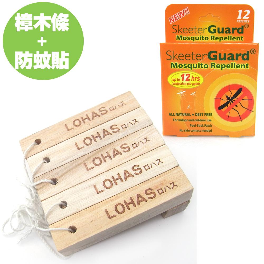【LOHAS】日本純天然無毒香樟木條10入+防蚊貼30入