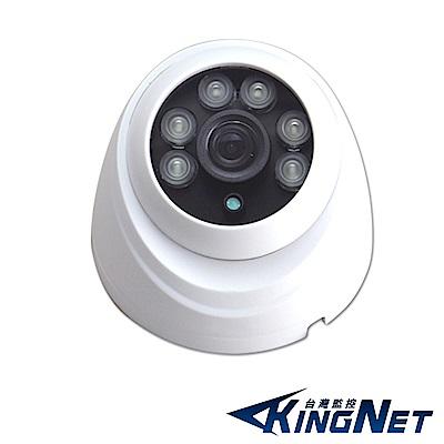 【KINGNET】監視器攝影機 - AHD 1080P 夜視紅外線 半球