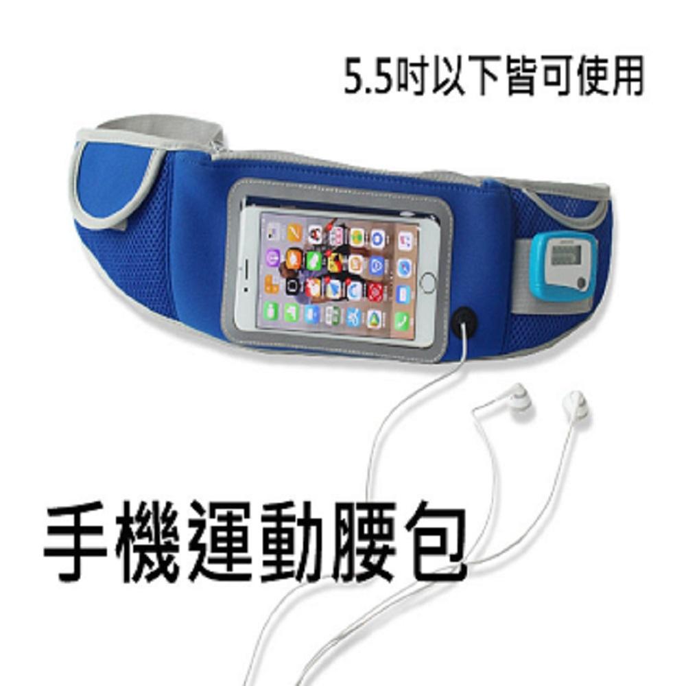 5.5吋手機運動腰包/透氣舒適運動腰帶iPhone8
