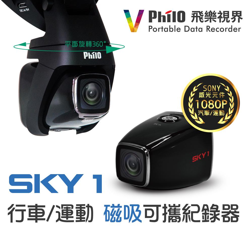 飛樂Philo Sky1磁吸可攜紀錄器 (行車/運動/會議) @ Y!購物