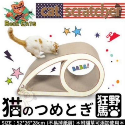 ROCK CAT 啾咪鼠 造型貓抓板 k002