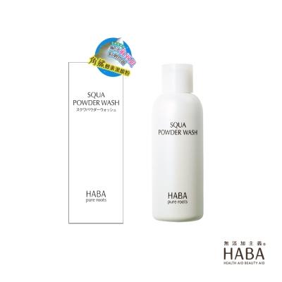 HABA 角鯊酵素潔顏粉 80g