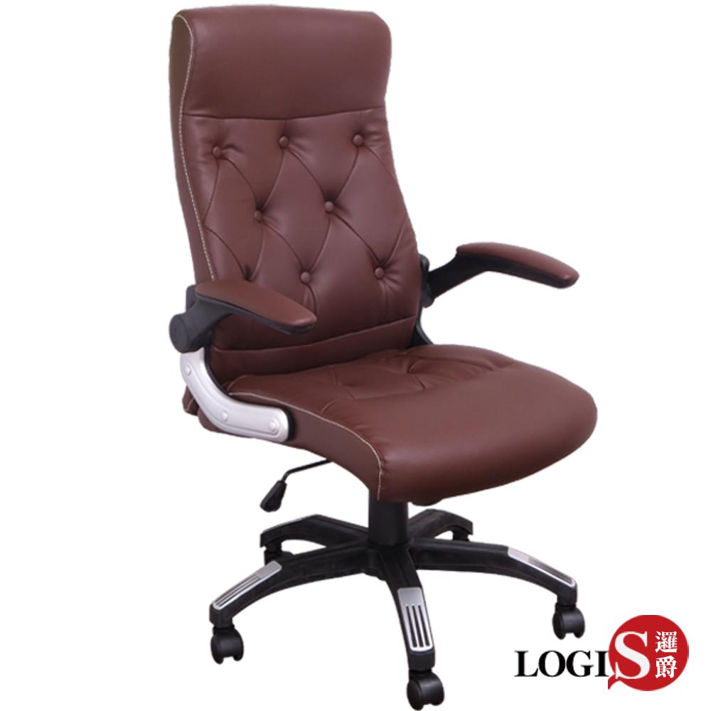 LOGIS邏爵-威爾斯皮面彈簧坐墊主管椅/辦公椅/電腦椅