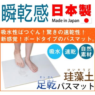 日本製 Fujiwara珪藻土 足乾浴室腳踏地墊-素面款(小)