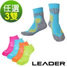 LEADER 運動專用除臭機能襪排汗減壓 -男女款任選3雙588元