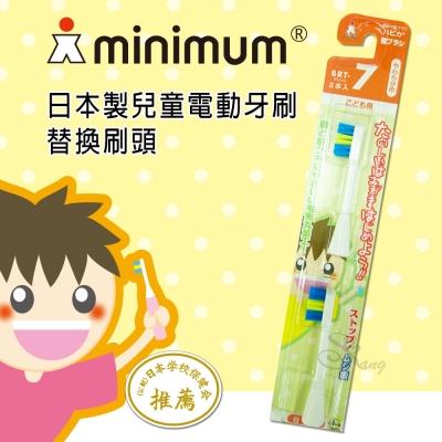 minimum 日本製兒童電動牙刷(替換刷頭)-2入