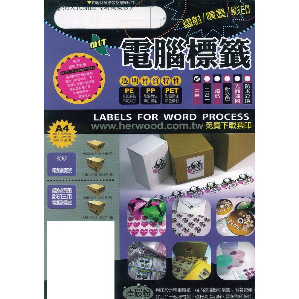 鶴屋LB-B76 鐳射/噴墨/影印三用5格標籤(105張/盒)