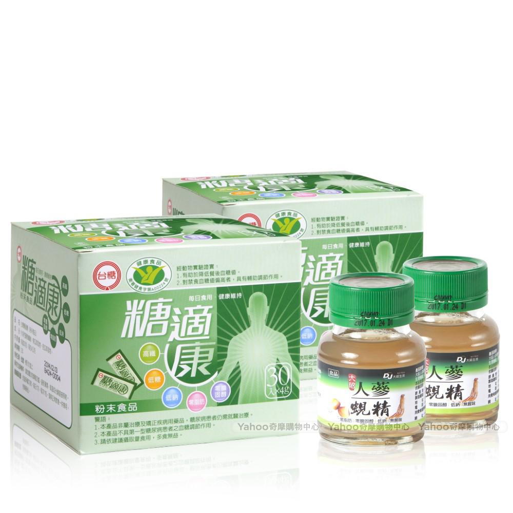 【台糖】糖適康3入組(送人蔘蜆精12瓶)