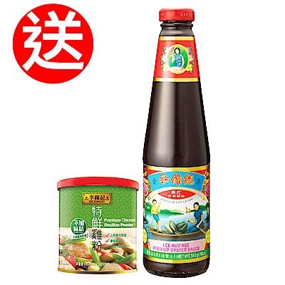 李錦記 特惠組(舊庄特級蠔油510g+特鮮雞粉175g)