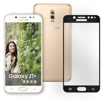 LUCCIDA Samsung J7 Plus 9H防爆鋼化玻璃貼【2.5D滿版...