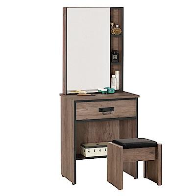 品家居 萊森2尺橡木紋立鏡式化妝鏡台含椅-60x40x154.5cm免組