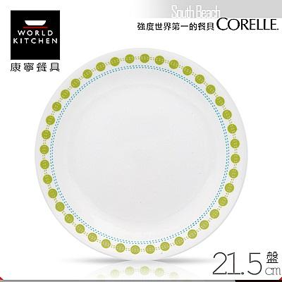 美國康寧 CORELLE 南法風情8吋平盤(8H)