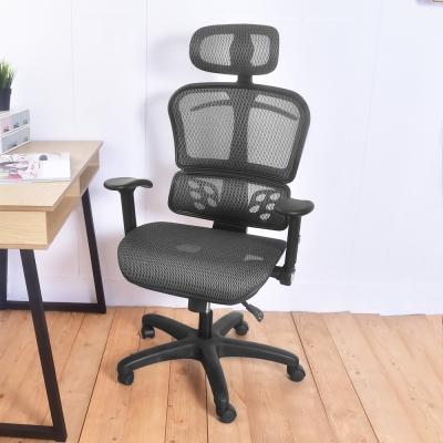 香鯨高彈力透氣網工學電腦椅/辦公椅