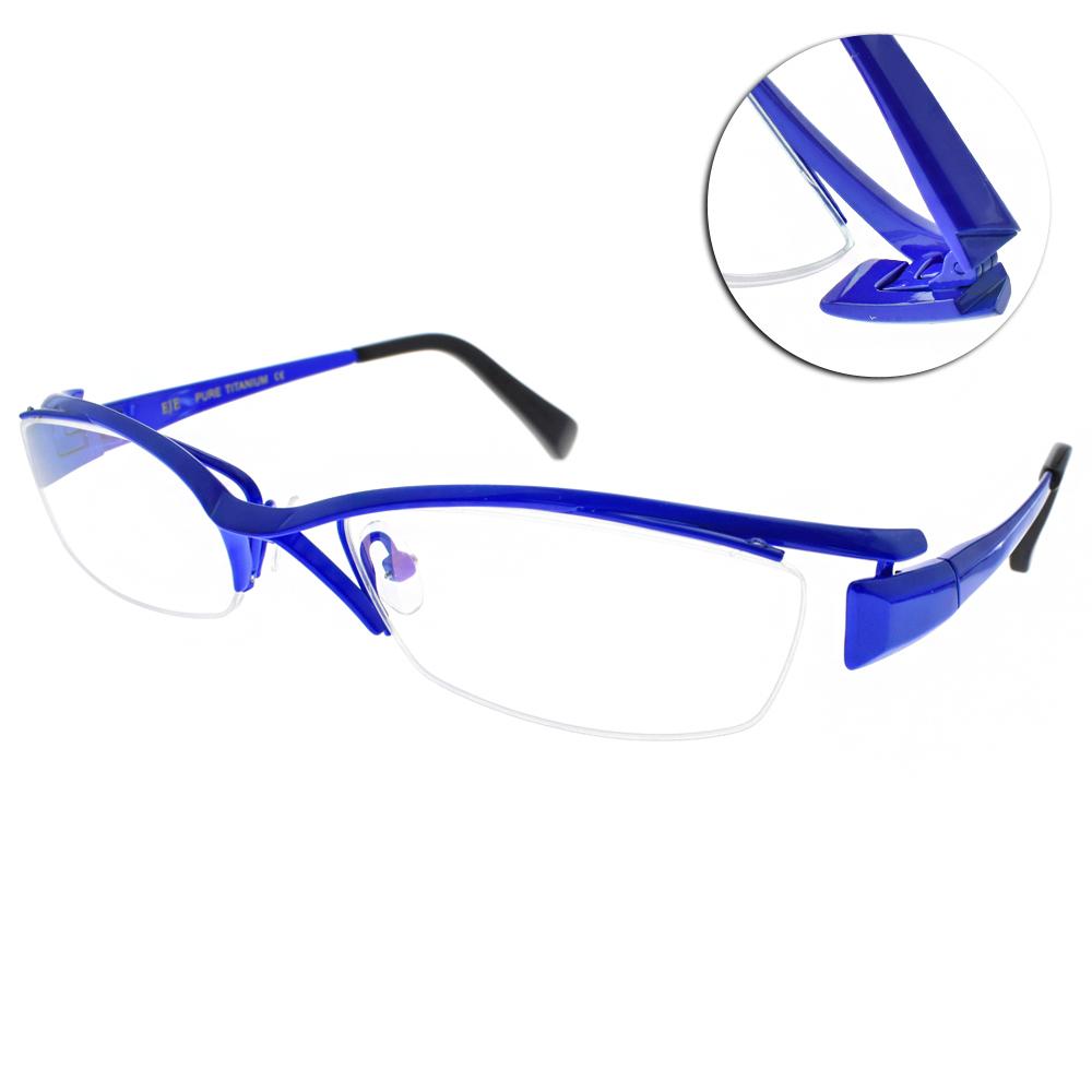 EOS眼鏡 純鈦半框/藍#EOSJ1009 L07