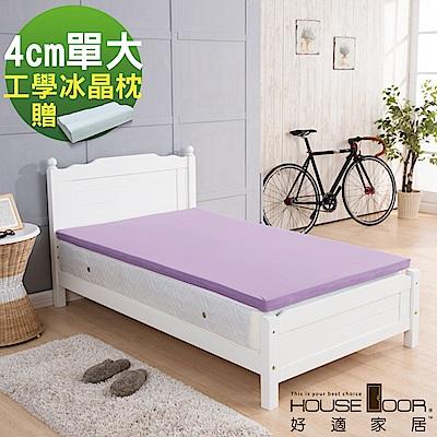 House Door 吸濕排濕布 4cm透氣Q彈乳膠床墊-單大3.5尺 超值沁涼組