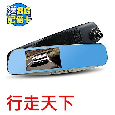 行走天下 RS073 1080P後視鏡高畫質行車記錄器-加贈8G記憶卡