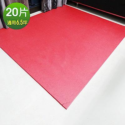 Abuns 百大梨皮紋加厚1.5CM時尚巧拼地墊-紅色20片(適用6.5坪)