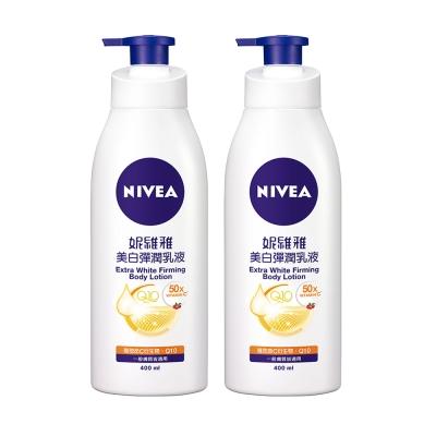 妮維雅-美白彈潤乳液400mlx2入組