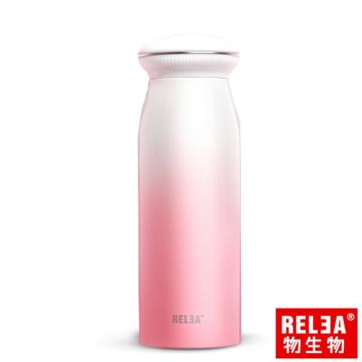 RELEA 物生物 築夢貝殼304不鏽鋼保溫杯380ml(黛粉色)