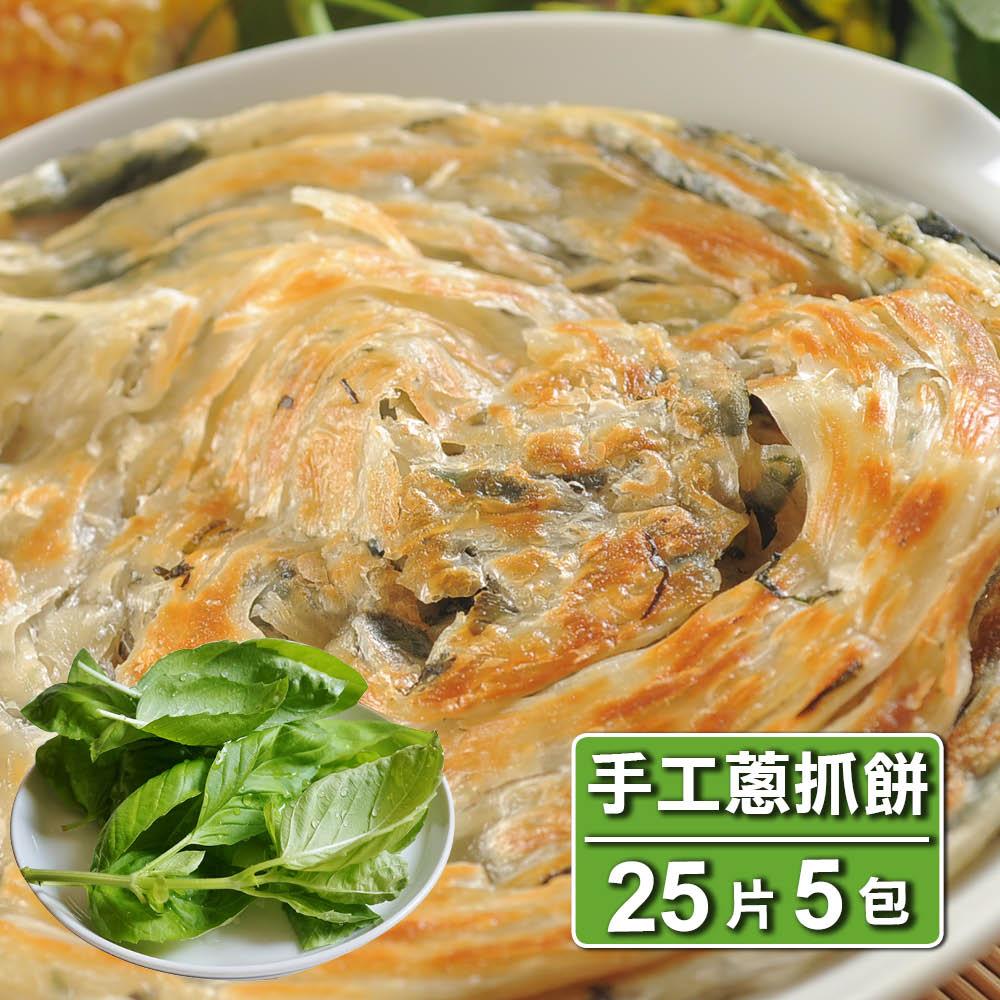 OEC蔥媽媽 自製豬油-九層塔蔥抓餅(25片/5包)