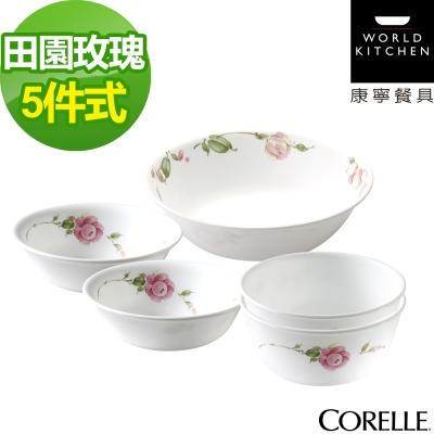 CORELLE康寧-田園玫瑰5件式餐碗組-503