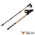韓國SELPA 開拓者特殊鎖點三節式鋁合金握把式登山杖 橘
