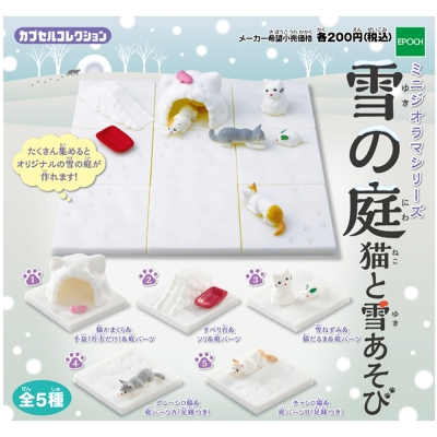 日本正版授權 全套<b>5</b>款 雪中庭園 貓咪與雪 貓咪 擺飾 扭蛋 EPOCH