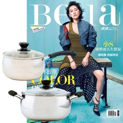 Bella儂儂雜誌 (1年12期) + Recona 304不鏽鋼雙喜日式雙鍋組