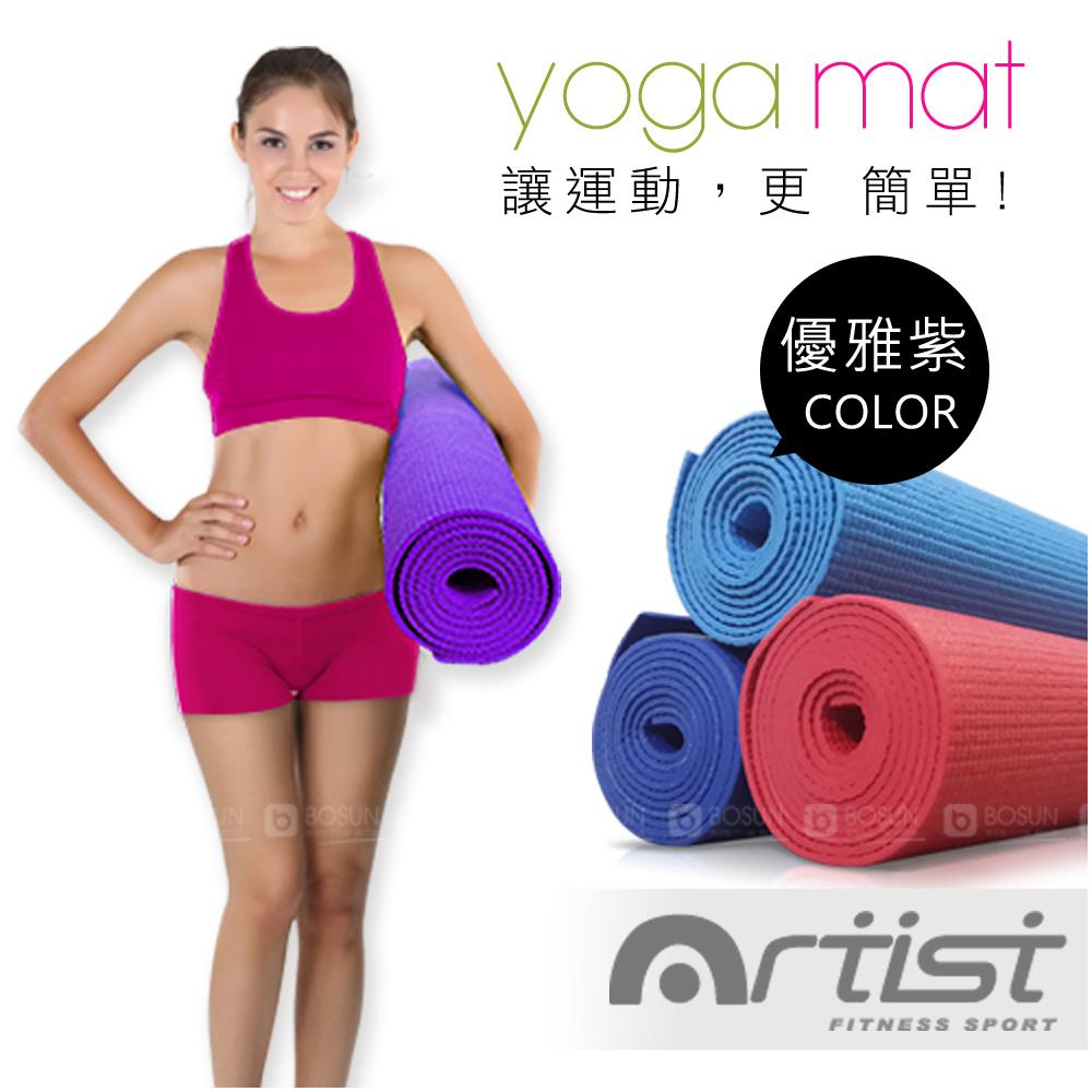 ARTIST【愛提斯】雙面止滑 3mm 輕便瑜珈墊-優雅紫(送瑜珈袋)