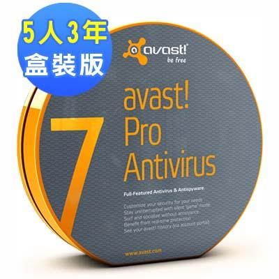 avast! Pro Antivirus 7 艾維斯特全能殺毒中文5人3年盒裝版