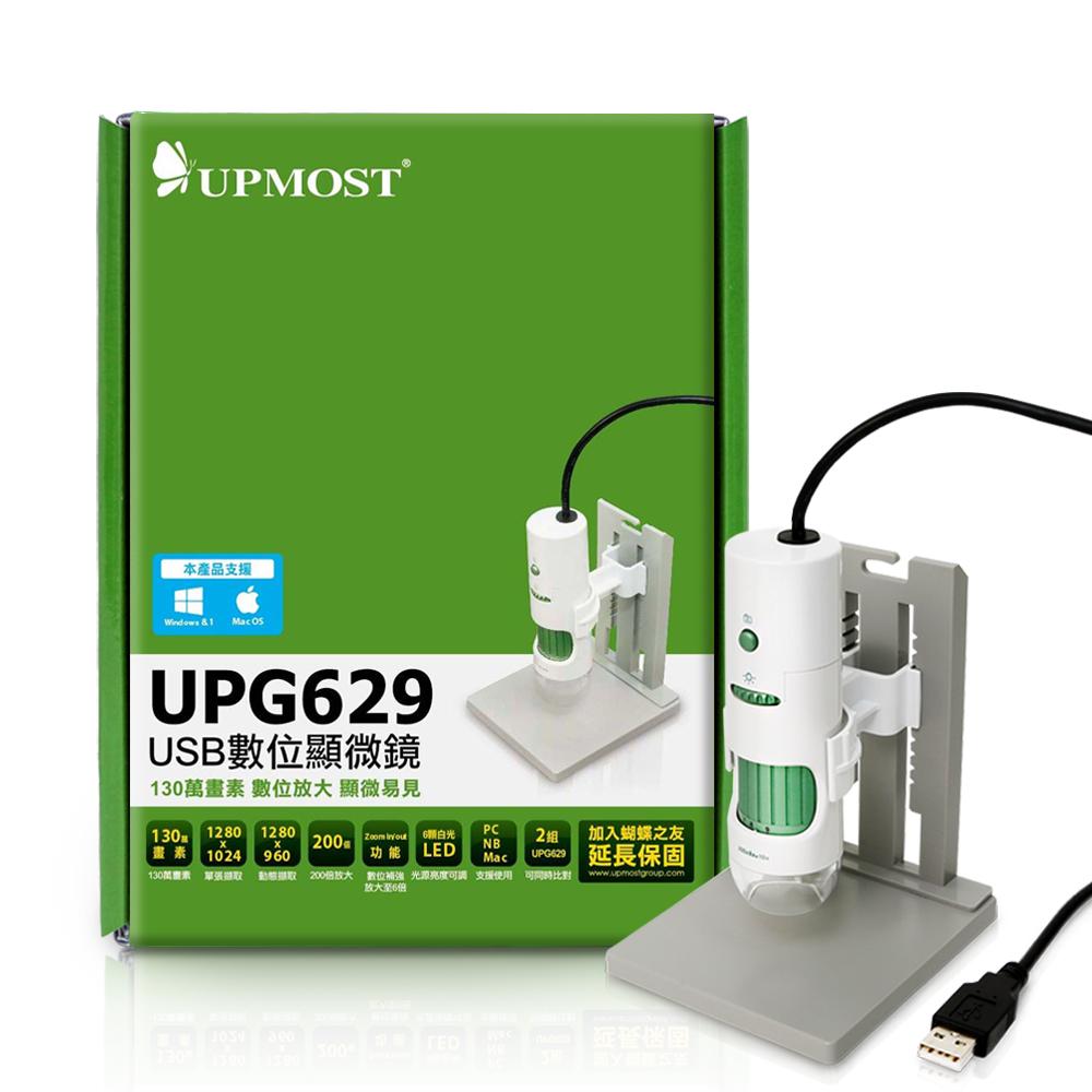 UPMOST UPG629 USB數位顯微鏡