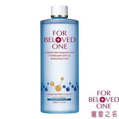 寵愛之名 黃金三分子玻尿酸藍銅保濕化妝水 500ml