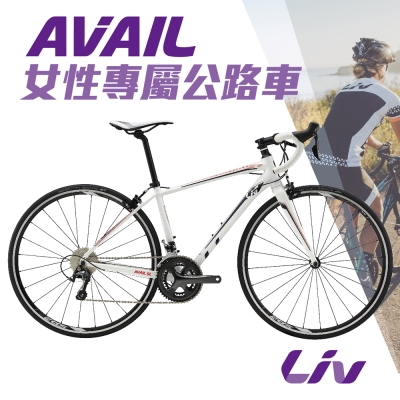 Liv AVAIL SL2 女性專屬車架幾何公路車