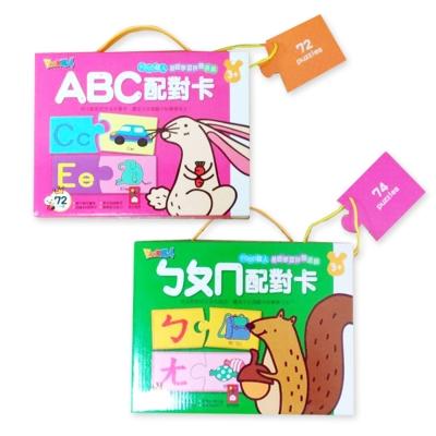 FOOD超人基礎學習拼圖遊戲 ABC配對卡+ㄅㄆㄇ配對卡