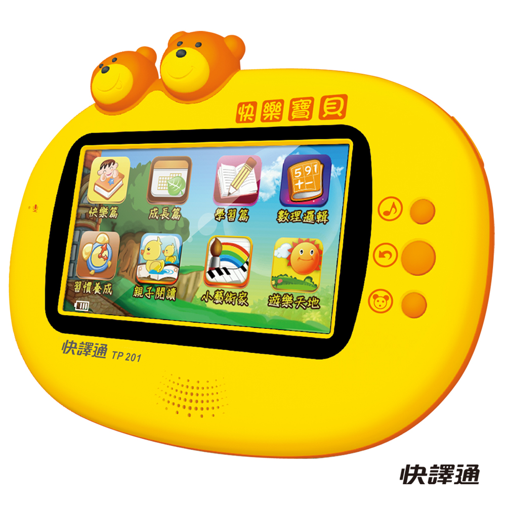 快譯通 TP201 快樂寶貝 兒童學習機