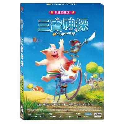 三寶神探 DVD