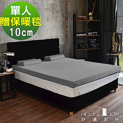 HouseDoor 日本大和防蹣抗菌表布 10cm平面記憶床墊保暖組-單人3尺