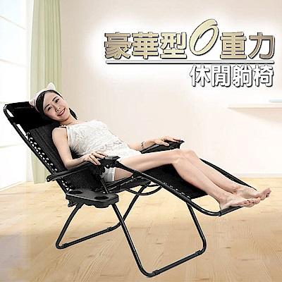 超星級零重力涼爽休閒躺椅(顏色任選)