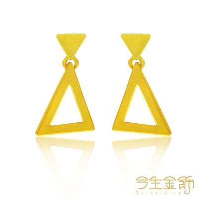 今生金飾 幾何擁抱耳環 純黃金耳環