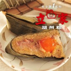 南門市場立家 湖州蛋黃鮮肉粽10粒