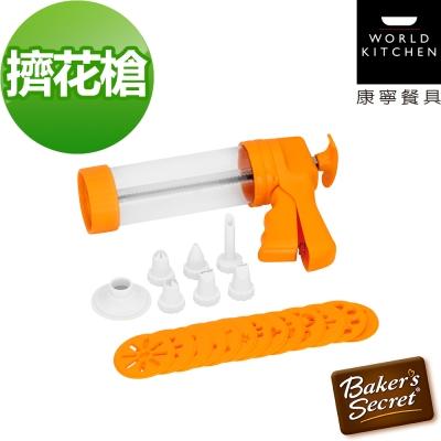 美國康寧 BakersSecret 造型餅乾擠花槍組