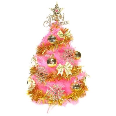 台製2尺(60cm)特級粉紅色松針葉聖誕樹(金色系配件)(不含燈)