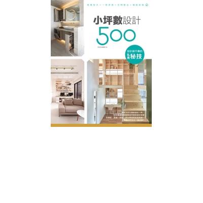 設計師不傳的私房秘技:小坪數設計 500